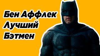 Бэтмен - Бен Аффлек. Лучшие моменты.