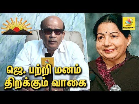 ஜெ. பற்றி மனம் திறக்கும் வாகை சந்திரசேகர் | DMK Vagai Chandrasekar Interview on Jayalalitha