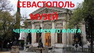 видео Военно-исторический музей Черноморского флота