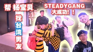 STEADY GAME【街头乱乱配】帮杨宝贝街头找台湾男友 STEADYGANG大成功!!!【Daily Vlog09 台湾篇】