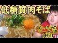 【糖質制限】製作期間2年の低糖質麺に感動!!丸源ラーメンの肉そば!