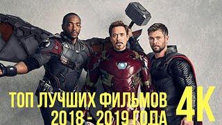ТОП ЛУЧШИХ ФИЛЬМОВ 2018 - 2019 ГОДА 4K