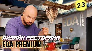 Готов дизайн-проект ресторана EDA Premium. Продолжаем установку камер