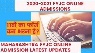 FYJC (11th) Online Admission 2020 Maharashtra latest update l Maharashtra 11 admission from 15 july