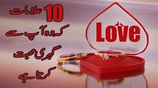 10 alamat ke wo aap se gehri mohabbat karta hai 10 signs he loves you deeply in urdu hindi