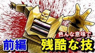 キン肉マン、キン肉マンⅡ世のネタバレ含みますのでご注意ください。 【関連動画】 ☆色んな意味で「残酷な技」を紹介 後編 →https://www.youtu...