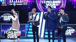 มือลั่น - แครอล Feat.แจ๊ส สปุ๊กนิค ปาปิยอง กุ๊กกุ๊ก  | I Can See Your Voice -TH