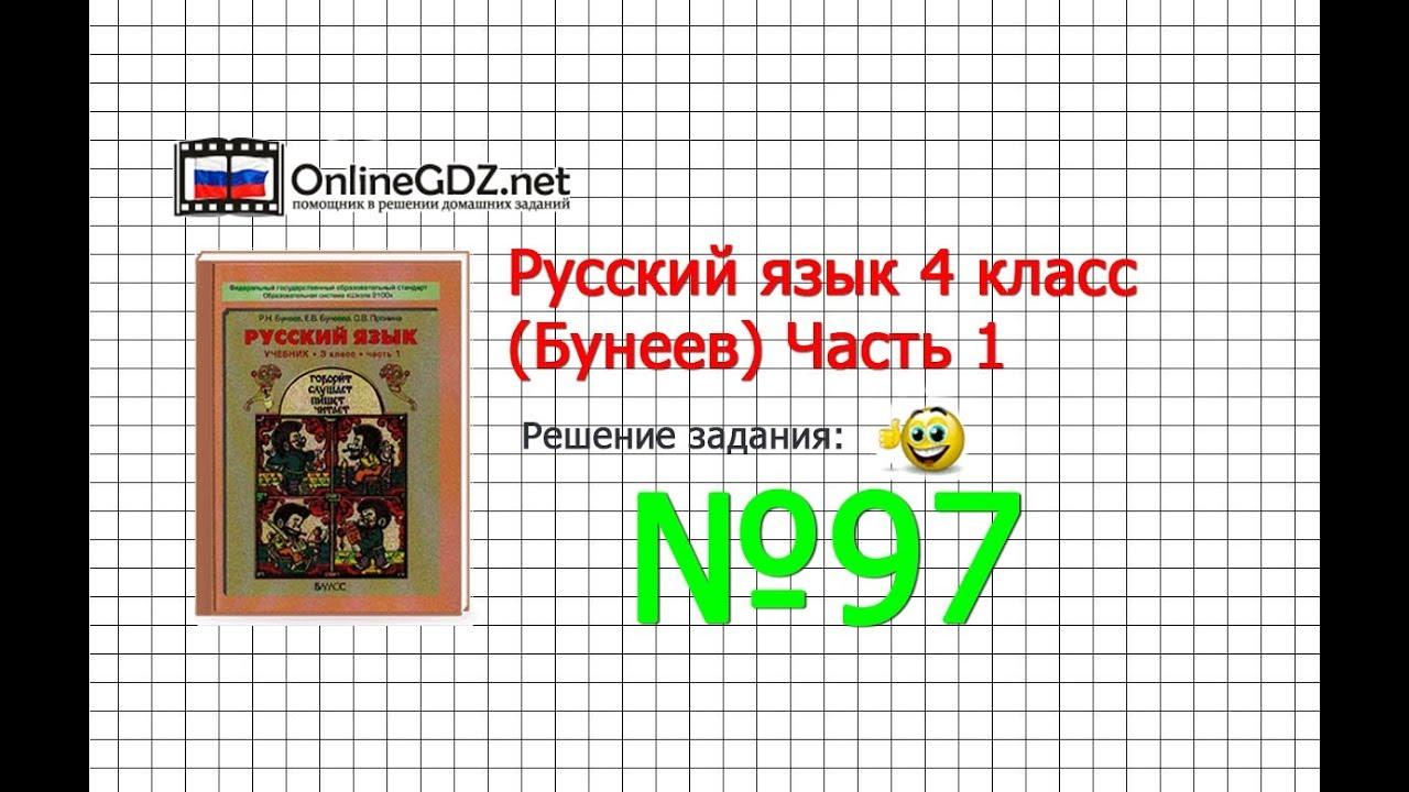 Решение по русском языку 4 класс петерсон е в бунаева страница 97 упражнение