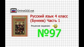 Упражнение 97 — Русский язык 4 класс (Бунеев Р.Н., Бунеева Е.В., Пронина О.В.) Часть 1