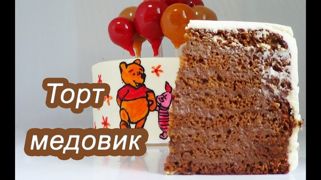 Рецепт  Торт медовик без раскатки теста