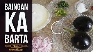 Baingan ka Rita | New Recipe | Brinjal yoghurt | Desi Food | Golden Kitchen