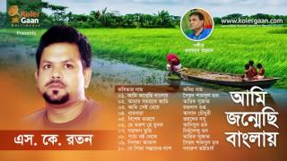 Ami Jonmechi Banglay | S.K Ratan | Bengali Poetry | Audio Jukebox
