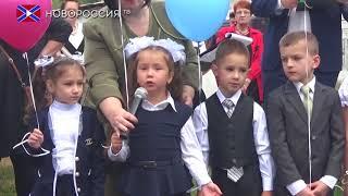 Первый звонок в Донецкой школе №26