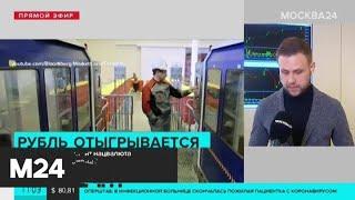 Московская биржа открылась небольшим укреплением рубля - Москва 24