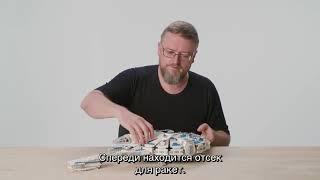 видео Лего 75212 - Сокол Тысячелетия на Дуге Кесселя Lego