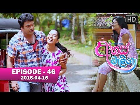 Ahas Maliga   Episode 46   2018-04-16 thumbnail