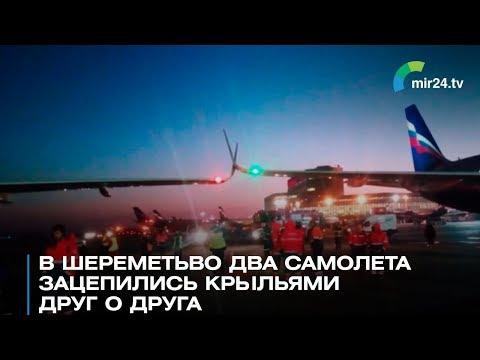 Два самолета сцепились крыльями в аэропорту Шереметьево