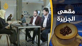 مقهى الجزيرة مع منال الهريسي (اللقاء كاملاً) - الثنائي الفلسطيني شادي البوريني وقاسم النجار