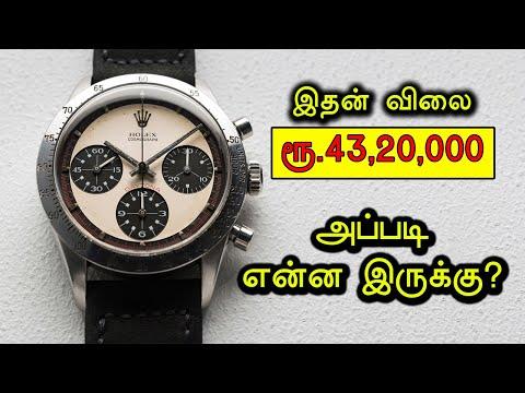இந்த ரோலக்ஸ் வாட்ச்-ல அப்படி என்னதான் இருக்கு? Why Rolex Watches Are So Expensive?