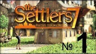 Settlers 7 paths to a kingdom - Серия №1 [Наша первая деревушка]