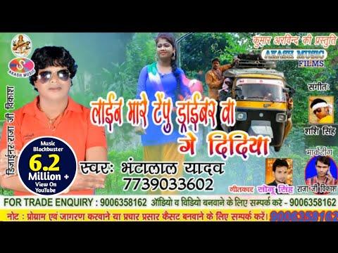 New Song Lain Mare Tempu Darabar A Sakhi (Singer Bhanta Lal Yadav)Super Duper Hitt Song
