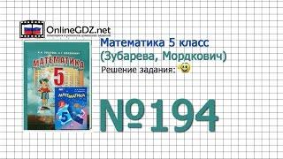 Задание № 194 - Математика 5 класс (Зубарева, Мордкович)
