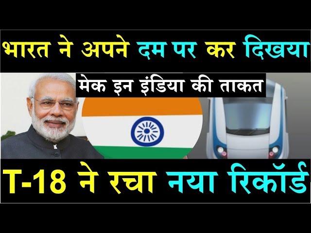 Modi सरकार का कमाल तोड़ दिए सारे पुराने रिकॉर्ड दुनिया भी रह गईं हैरान \Train 18 crosses 180 km/hr