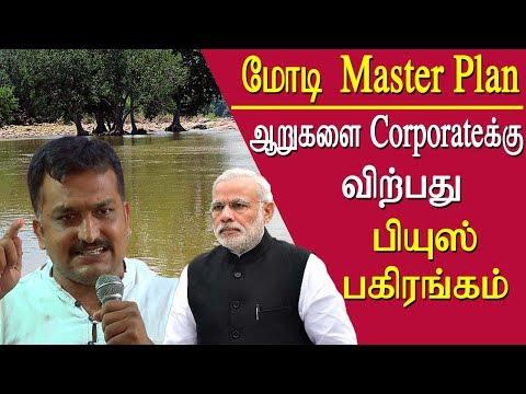 Modi Master Plan  selling rivers Piyush Manush  tamil news live, tamil live news, tamil news redpix