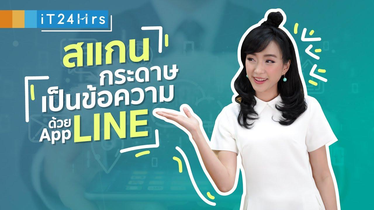 วิธีใช้ LINE ถ่ายภาพออกมาเป็นข้อความ | iT24Hrs