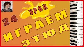 Урок 24 Этюд Шитте Определяем интервалы Играем Легато Legato Терция Квинта Секста Кварта Септима