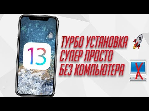 Как ПРОСТО установить IOS 13 на IPhone и IPad без компьютера + Профиль установки айос 13