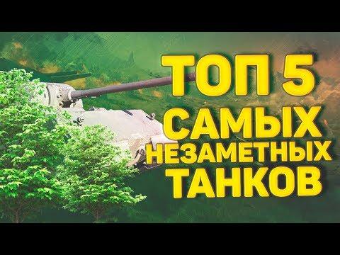 ТОП-5 САМЫХ НЕЗАМЕТНЫХ ТАНКОВ World of tanks - DeSeRtod