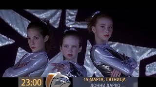 Анонс 15 03 23 00 ДОННИ ДАРКО