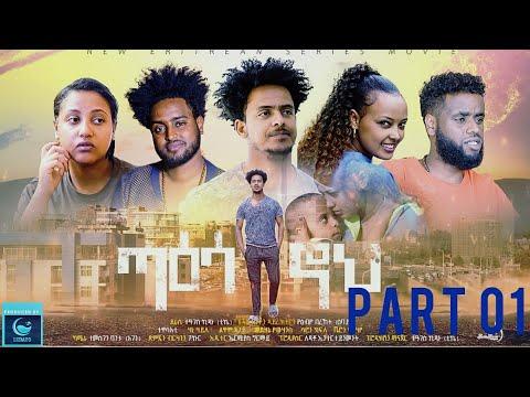 New Eritrean Series