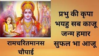 Ramcharitmanas   Ramcharitmanas chaupai   Prabhu ki kripa bhayo sab kaju, Ashutosh Tum Avdhar Dani