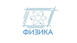 ЕГЭ-2018. Физика