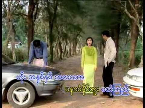 Than Yaw Zin Ma Pyat Buu Sone Thin Par