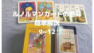 【ルノルマンカード】カードの意味簡単解説 9~12