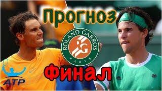НАДАЛЬ - ТИМ | РОЛАН ГАРРОС 2018 прогноз | прогноз на теннис на сегодня | Ставки на теннис |D5