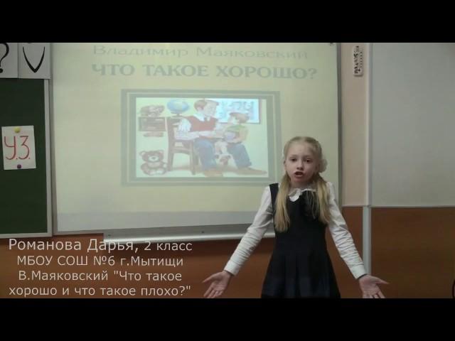 Изображение предпросмотра прочтения – ДарьяРоманова читает произведение «Что такое хорошо и что такое плохо» В.В.Маяковского