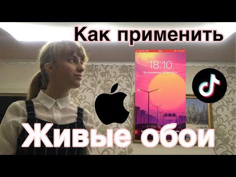 Как установить живые (live) фото на обои на Iphone