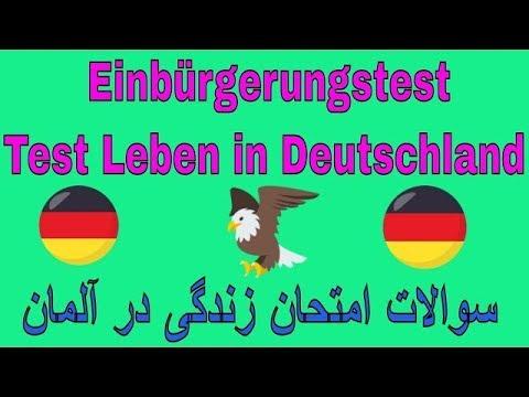 Leben Test In Deutschland