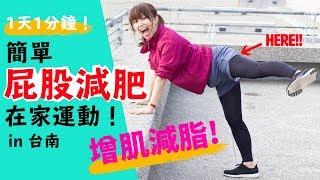 1天1分鐘!簡單屁股減肥 在家健身 in 台南【SAYURIN DIET #010】