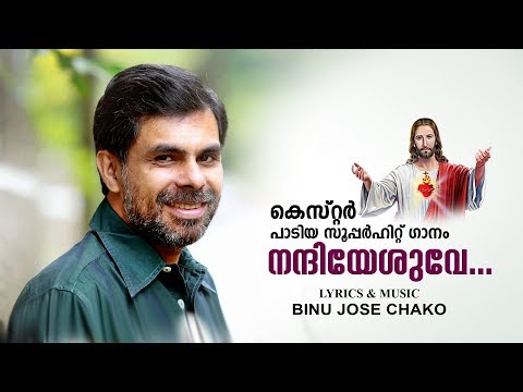 Nandi Yesuve. Yesuve.. | Kester | New Malayalam Hit Christian Song