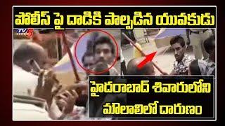 పోలీస్ పై దాడికి పాల్పడిన యువకుడు | Young Man Attacked on Constable in Moulali | Hyderabad