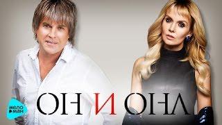 Алексей Глызин и Валерия - Он и она (Official Audio 2016)