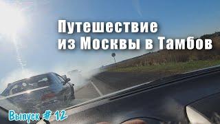 Влог. Путешествие из Москвы в Тамбов и Киржач. 1100 км. Отдых на даче. Лето 2020.