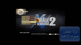 واخيرا الحل النهائي لمشكلة shader model 5.0 للعبة dragon ball xenoverse 2
