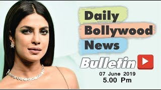 Bollywood News | Bollywood News Latest | Bollywood News Hindi | Priyanka Chopra | 7 June 2019 | 5 PM