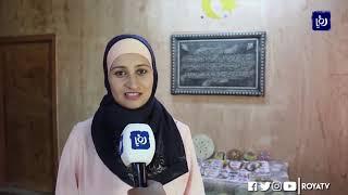مشاريع السيدات المنزلية.. بين الطموح وغياب الدعم (16/11/2019)